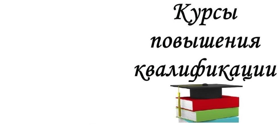 Курс повышения квалификации «Нейрофизиологические основы преподавания и профориентации»