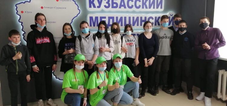 Профориентационная экскурсия в Кузбасский медицинский колледж