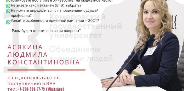 КемГУ приглашает поступать на перспективное направление в Кузбассе